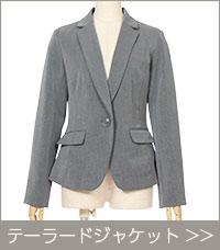 単品テーラードジャケット