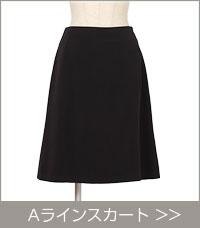 単品Aラインスカート
